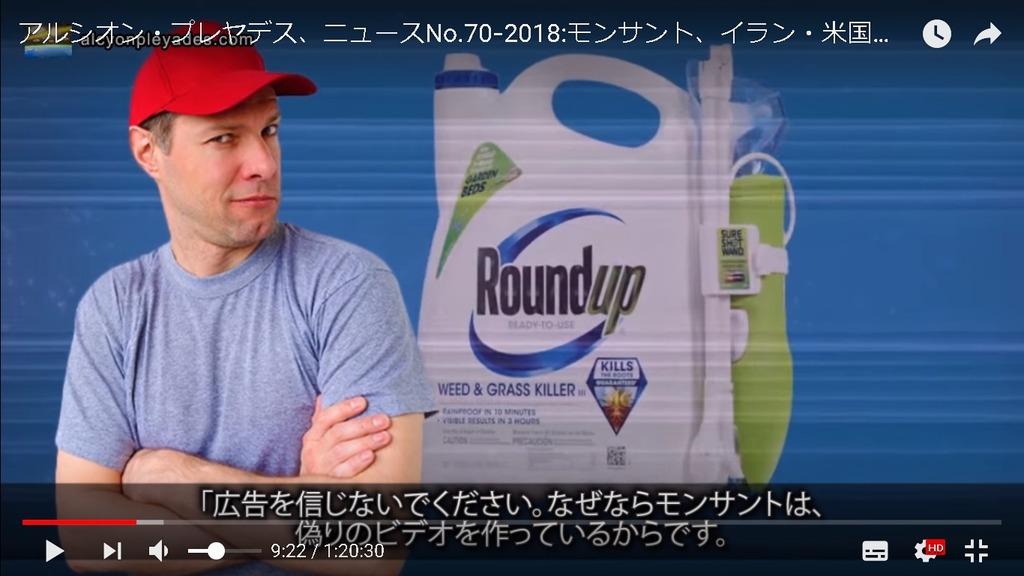 モンサントラウンドアップ偽りの宣伝