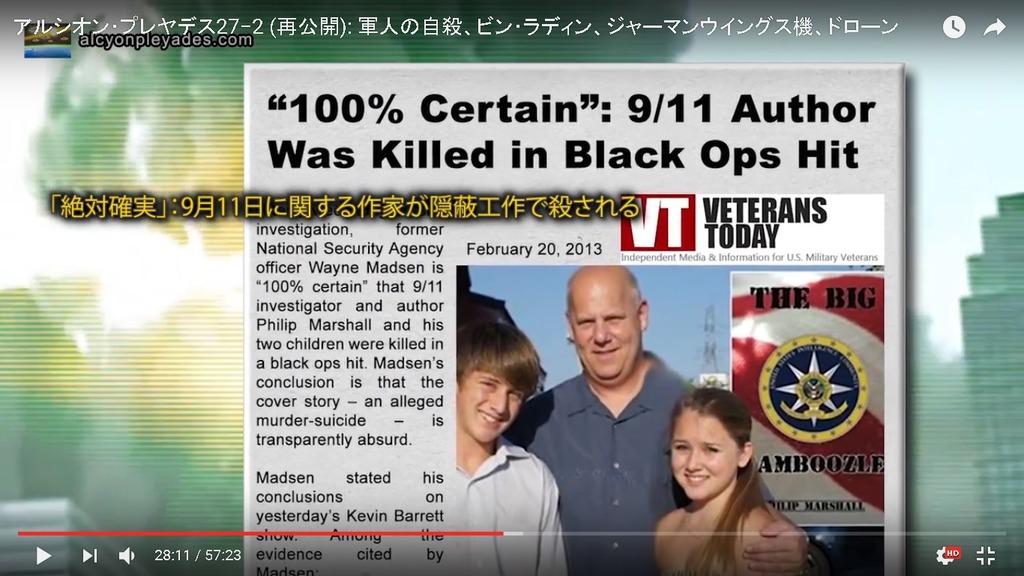 911作家暗殺
