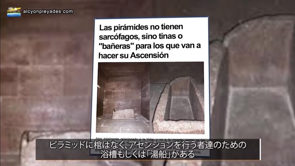 アセンション ピラミッド