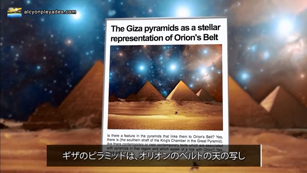 ピラミッド オリオン