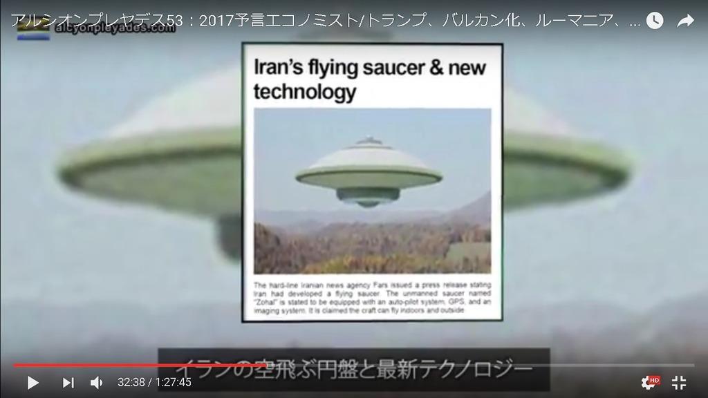 UFOイラン製
