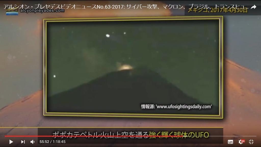 UFO火山