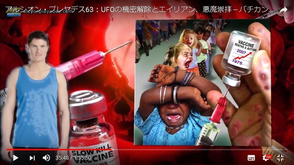 ワクチン泣き叫ぶ