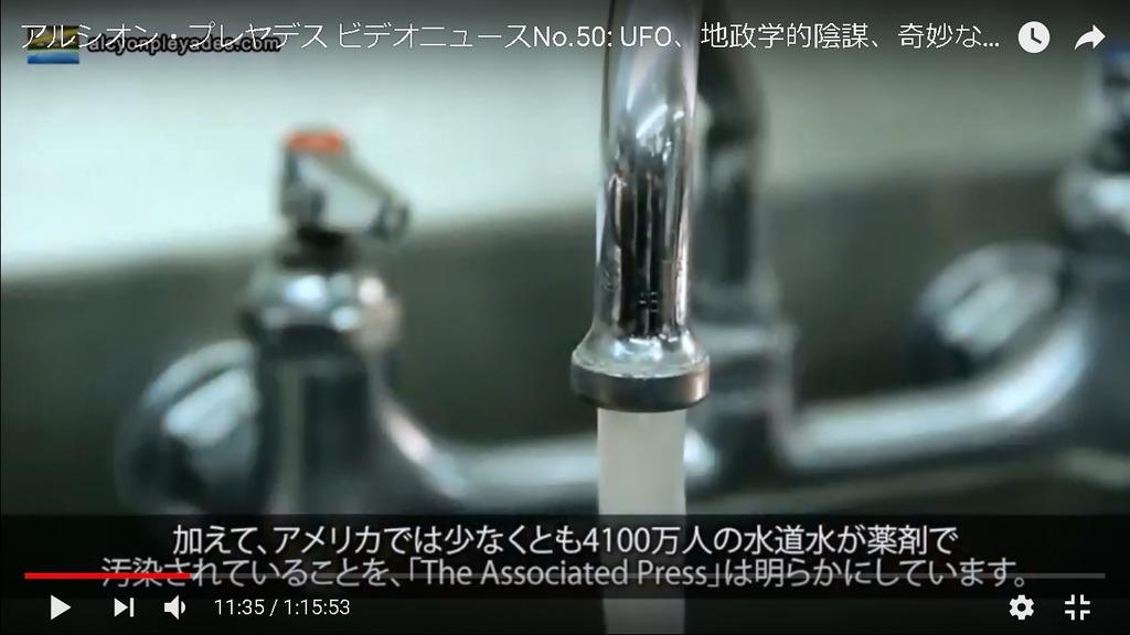 水道 薬剤汚染