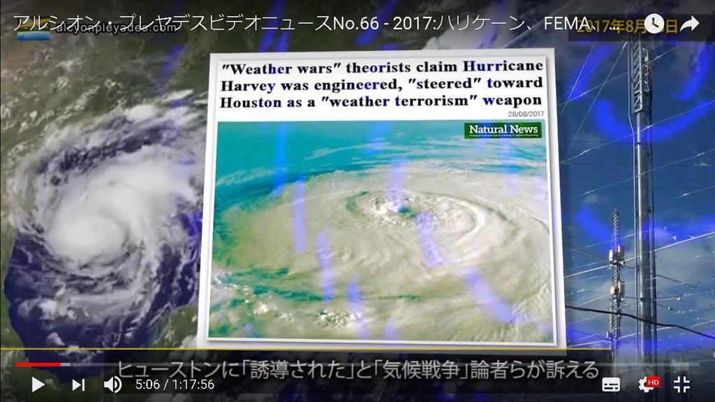 気象兵器 気候戦争AP66