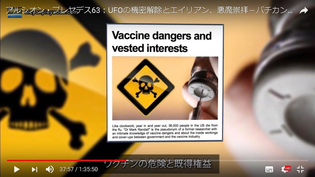 ワクチン既得権益