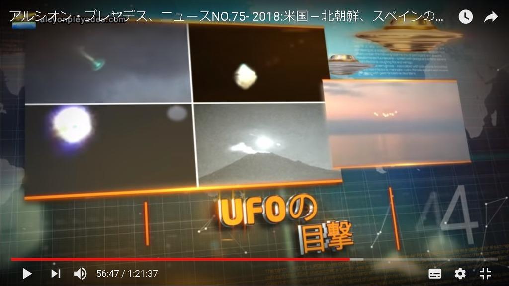 UFOの目撃