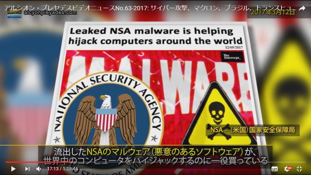 NSAマルウェア感染