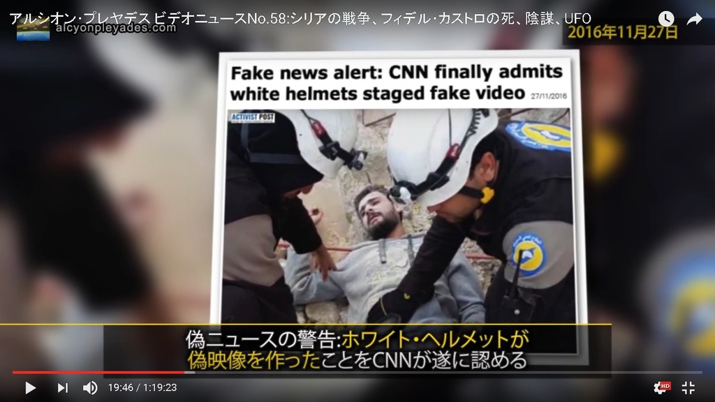 APN58ニセニュース CNN認める