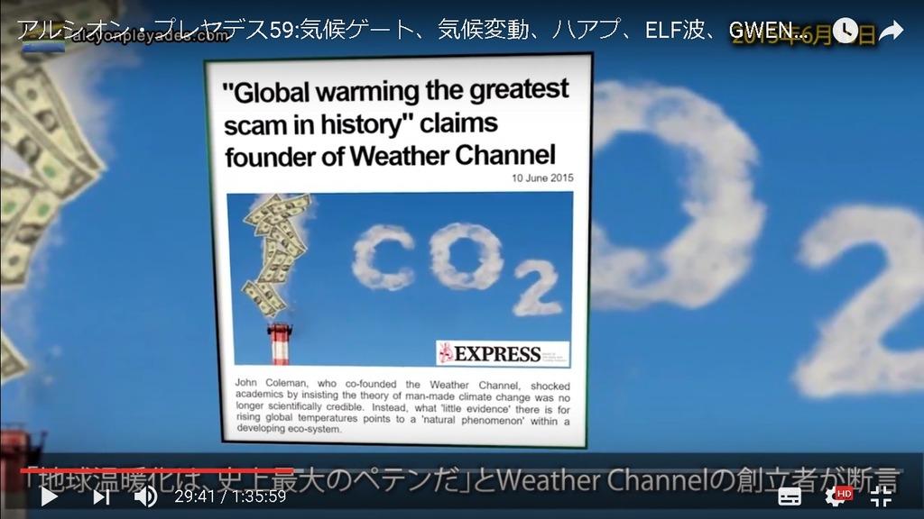 温暖化詐欺ペテン