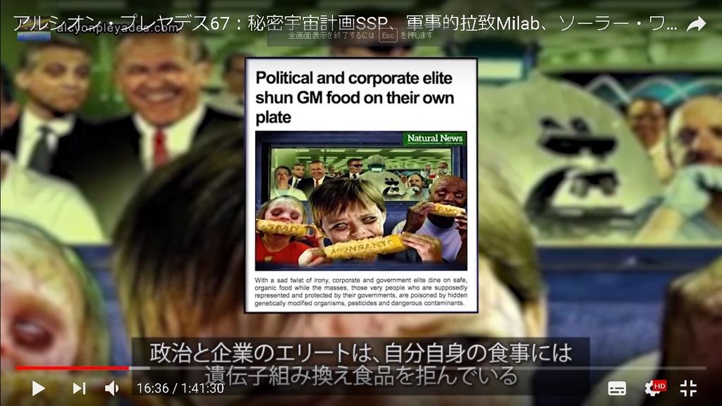 GMO企業食べない