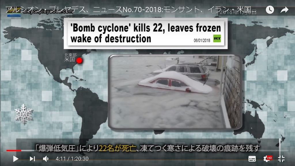 爆弾低気圧 APN70