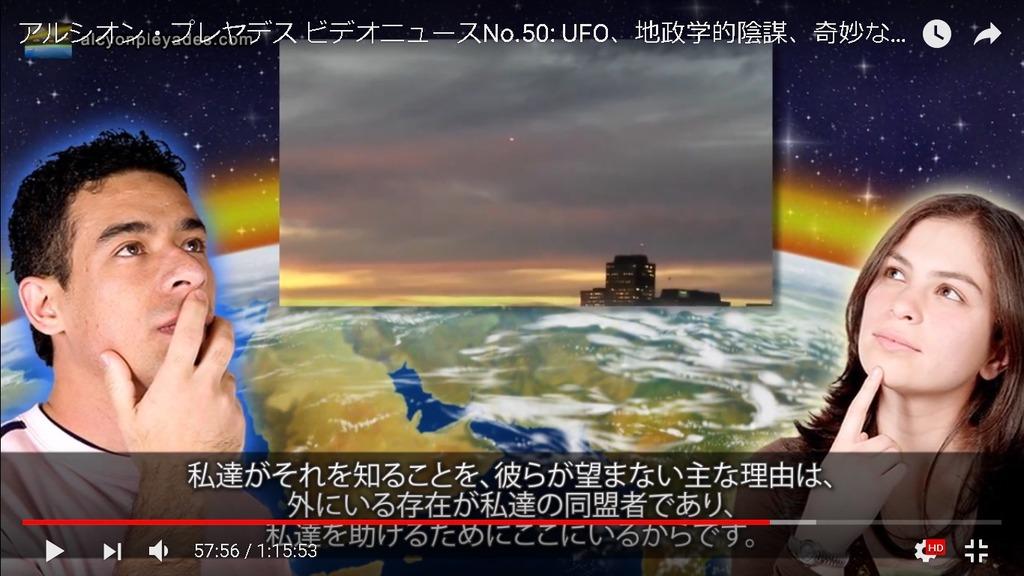 UFO同盟者助けAP50