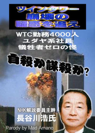 911hasegawa