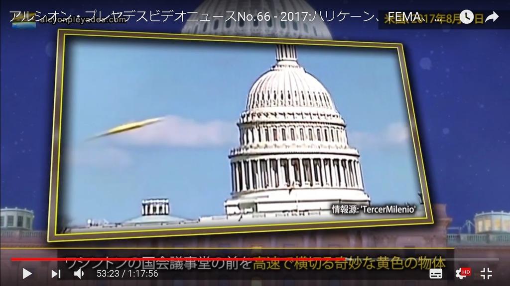 UFOワシントン国会議事堂前