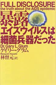 AIDS bakuro