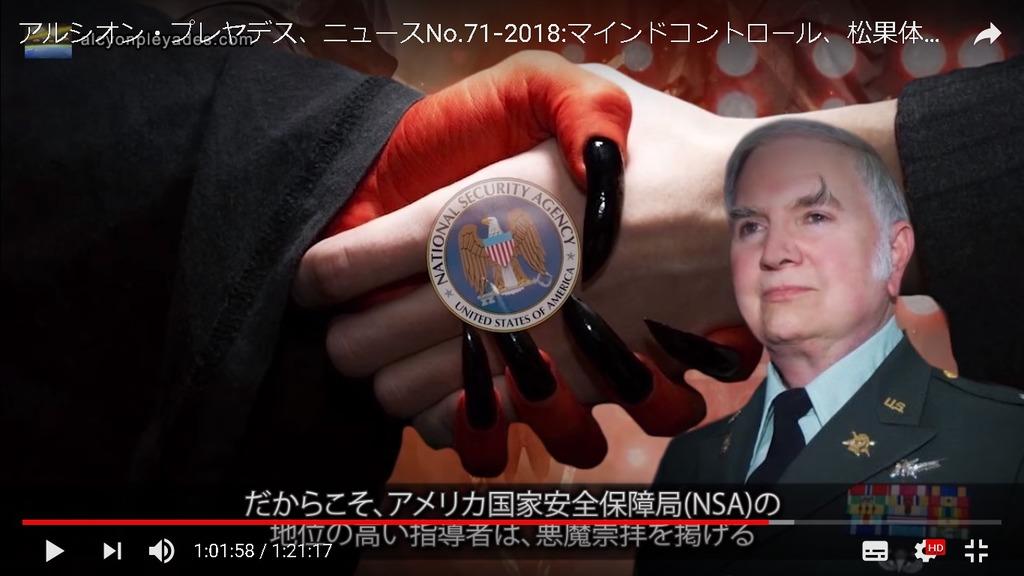 NSA悪魔崇拝APN71