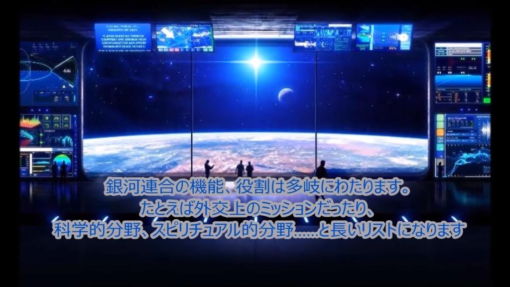 銀河連合ミッション