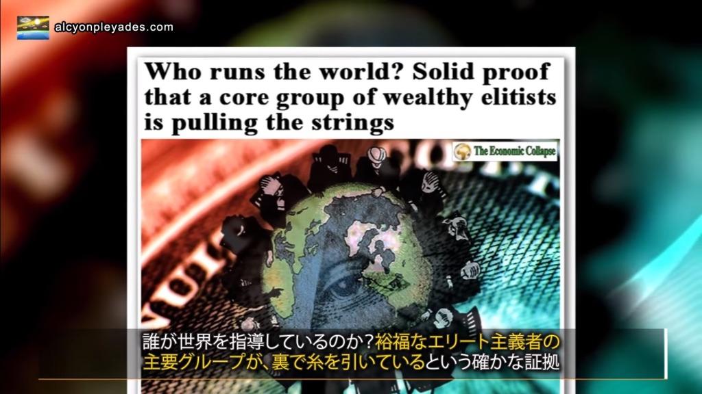 APN70 誰が世界支配?