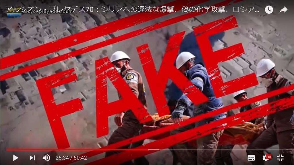 FAKE white helmet