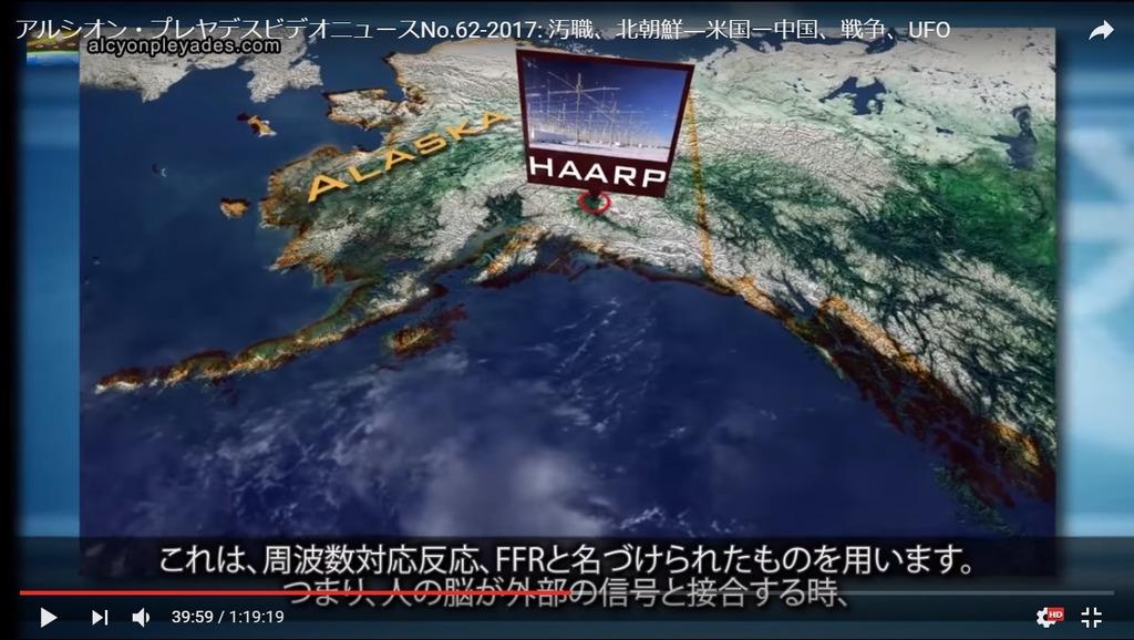 HAARPアラスカAPN62