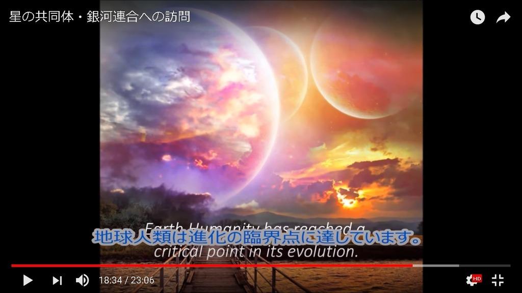 地球人進化の臨界点