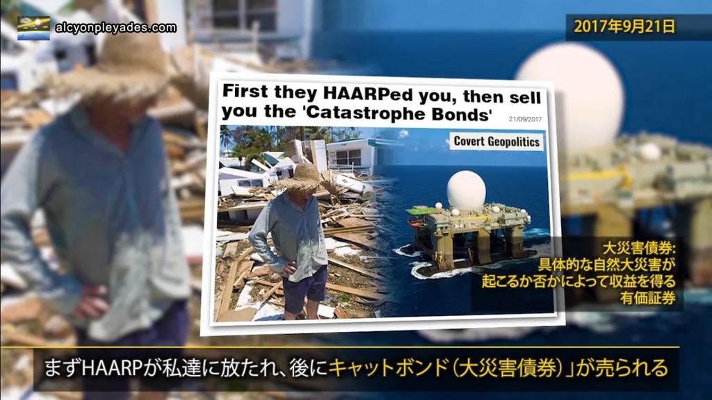 HAARP海上移動型大災害債券 APN67