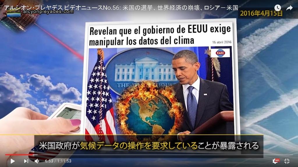AP56アメリカ政府気候データ暴露