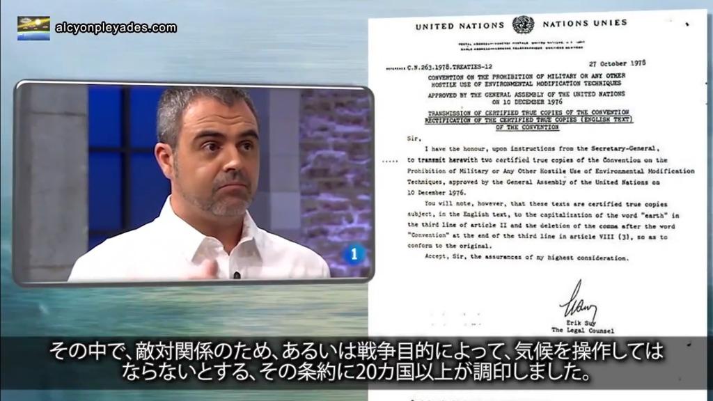 気象兵器禁止条約