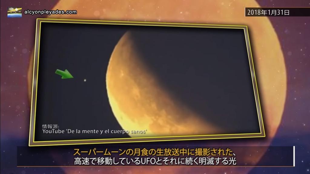 UFOスーパームーンAPN71