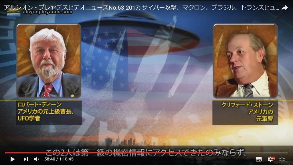 UFO機密情報APN63