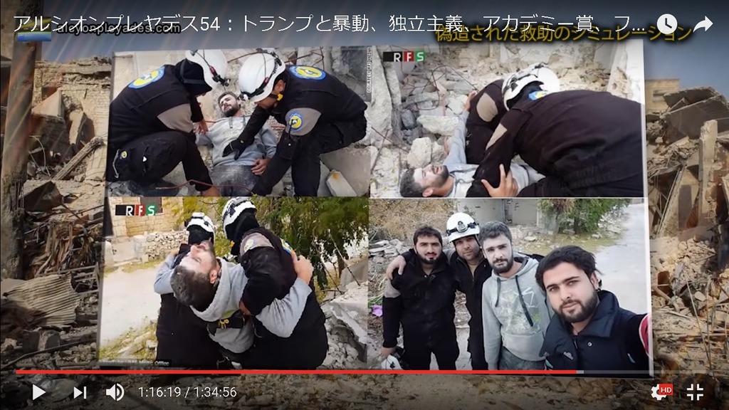 ホワイトヘルメット救助偽装