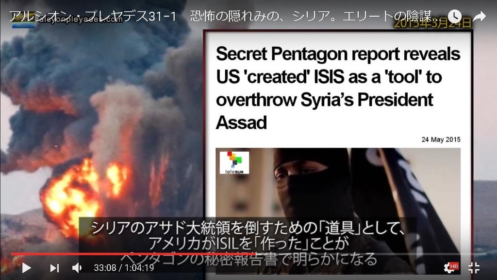 シリアISILアメリカ