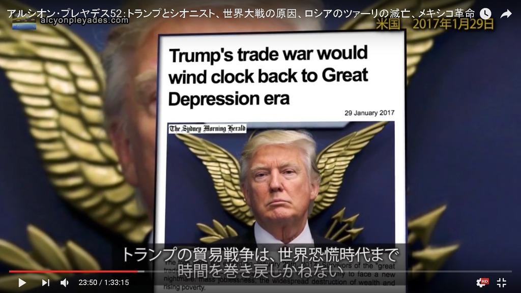 AP52トランプ貿易戦争