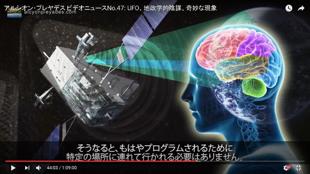 APN47衛生 洗脳スカラー兵器