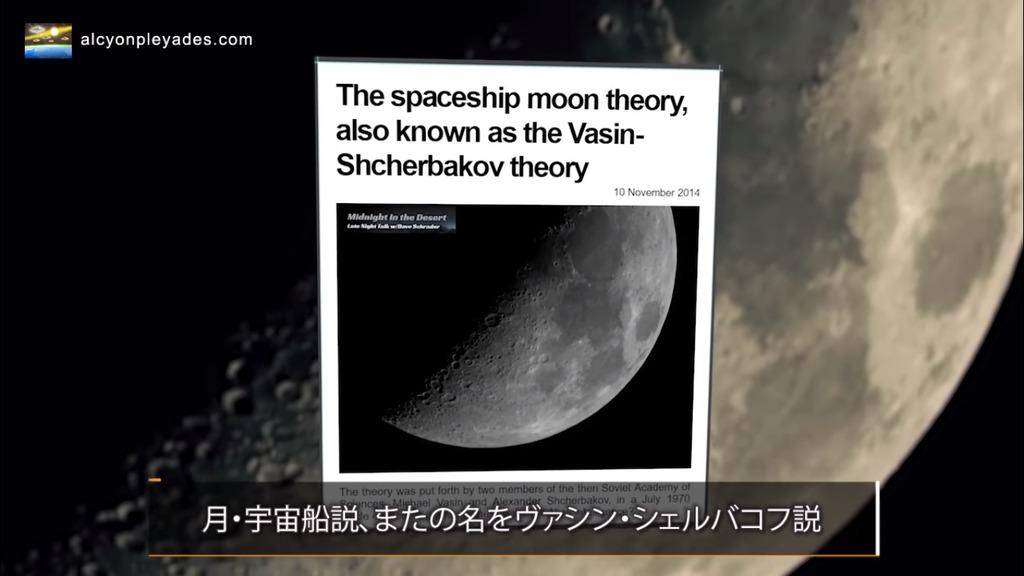 月 宇宙船説
