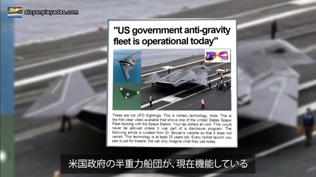 反重力船団 米政府 AP67