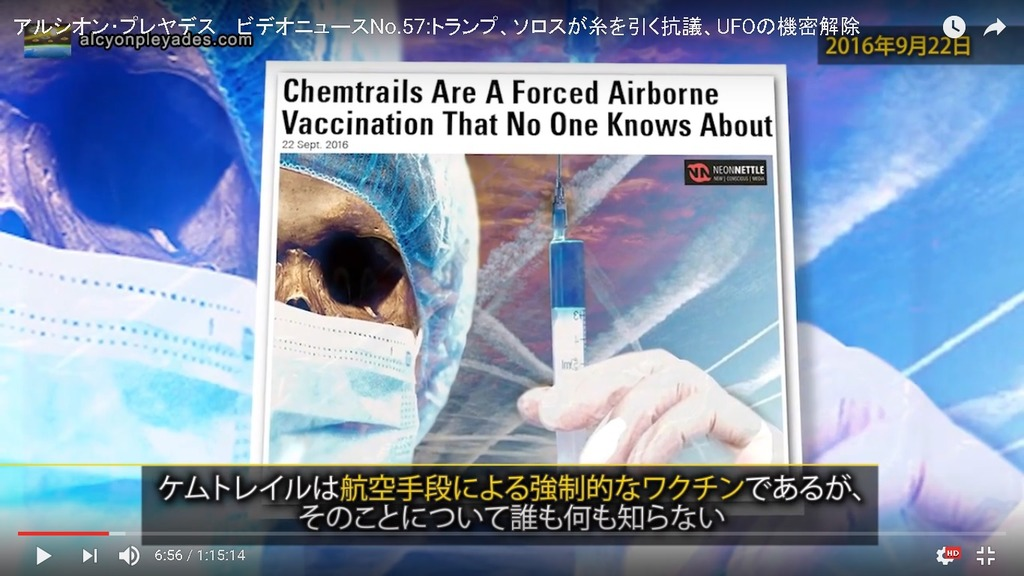 ケムトレイル強制ワクチン誰も知らない APN57