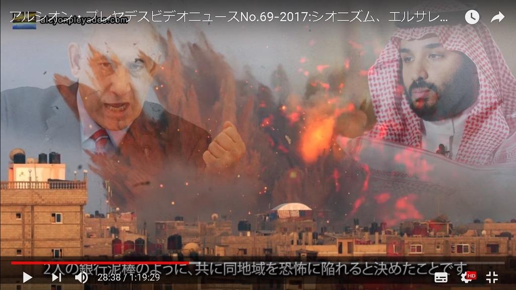 イスラエルサウジアラビア恐怖 APN69