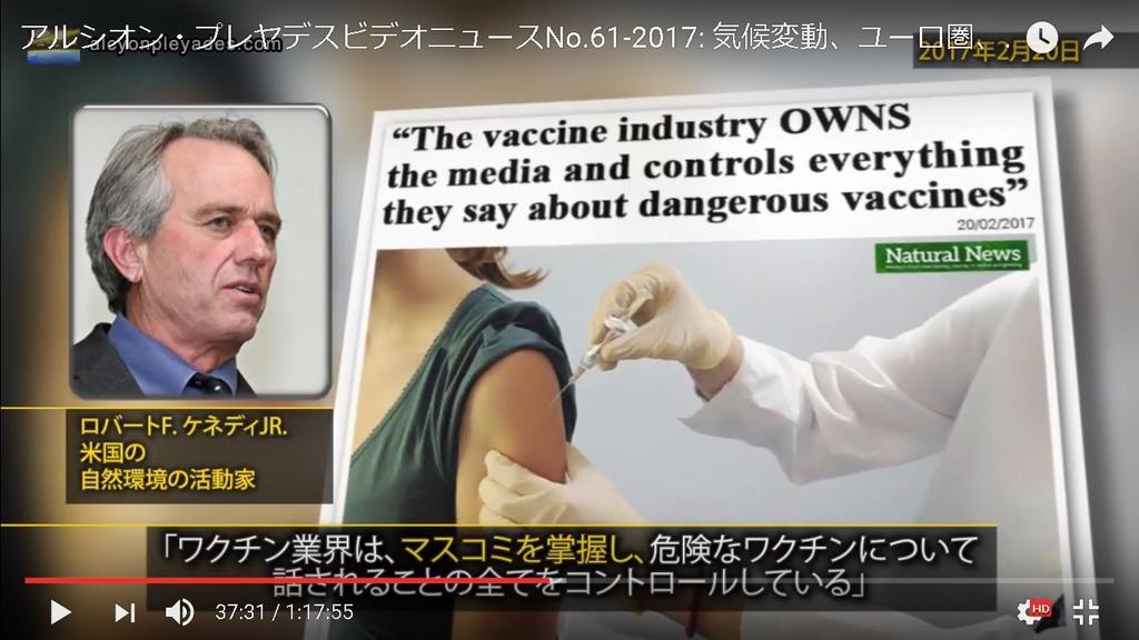 ワクチン詐欺APN61