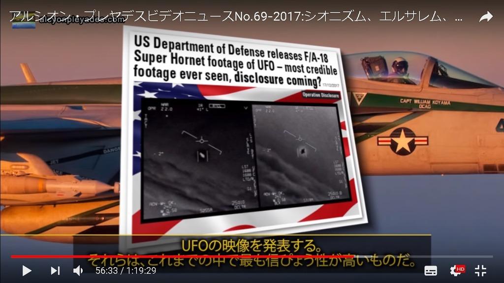 UFO戦闘機撮影 APN69