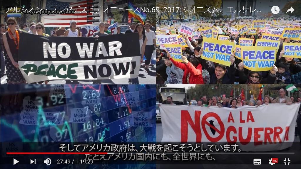 アメリカ政府 戦争願望 APN69