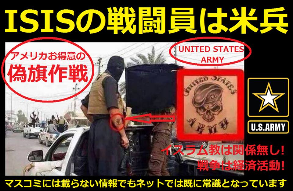 ISIS US-ARMY日本語