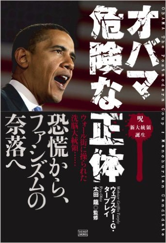Obama Kikenna BOOK