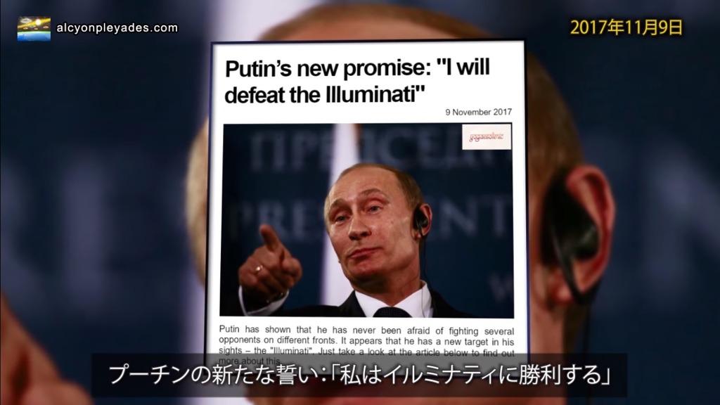 プーチン イルミナティに勝利