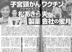 松あきら ワクチン週刊誌記事