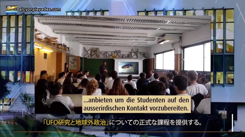 大学UFO研究