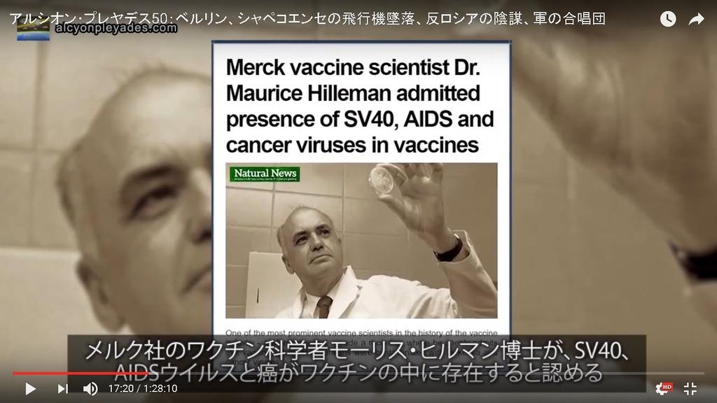 AP50ワクチン SV40 HIV