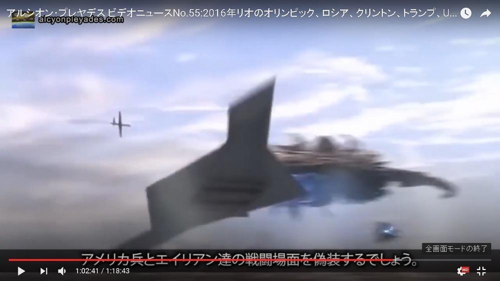 AP55 偽UFO戦闘