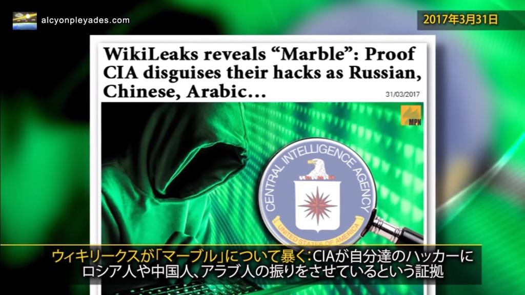 サイバー戦争 CIA自作自演 APN69